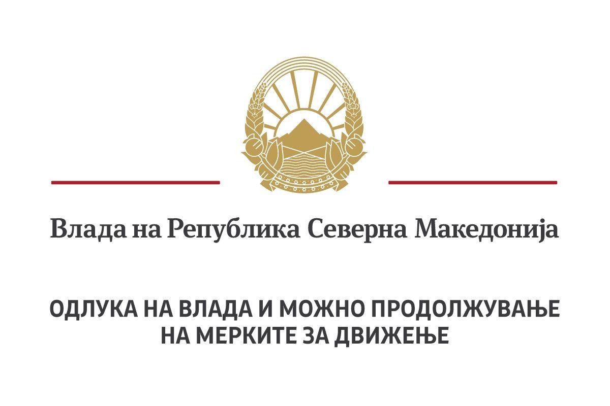 Влада-на-РМ-Одлука