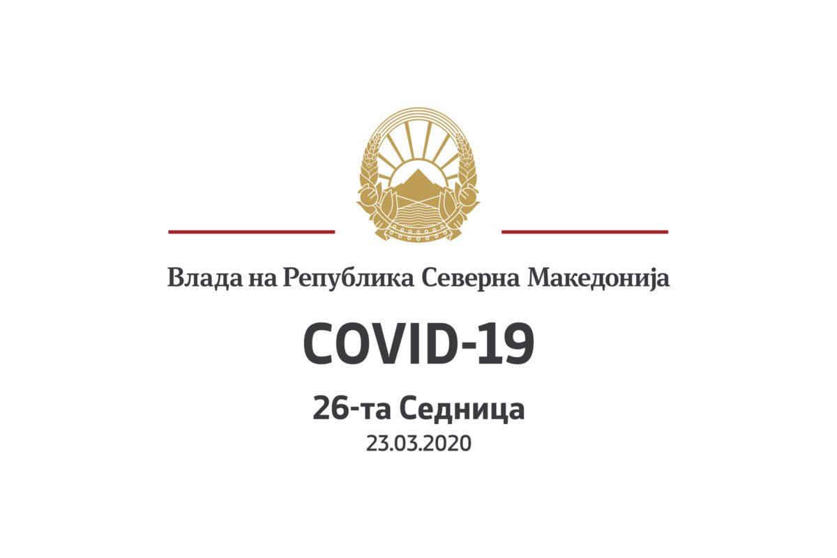 влада-26