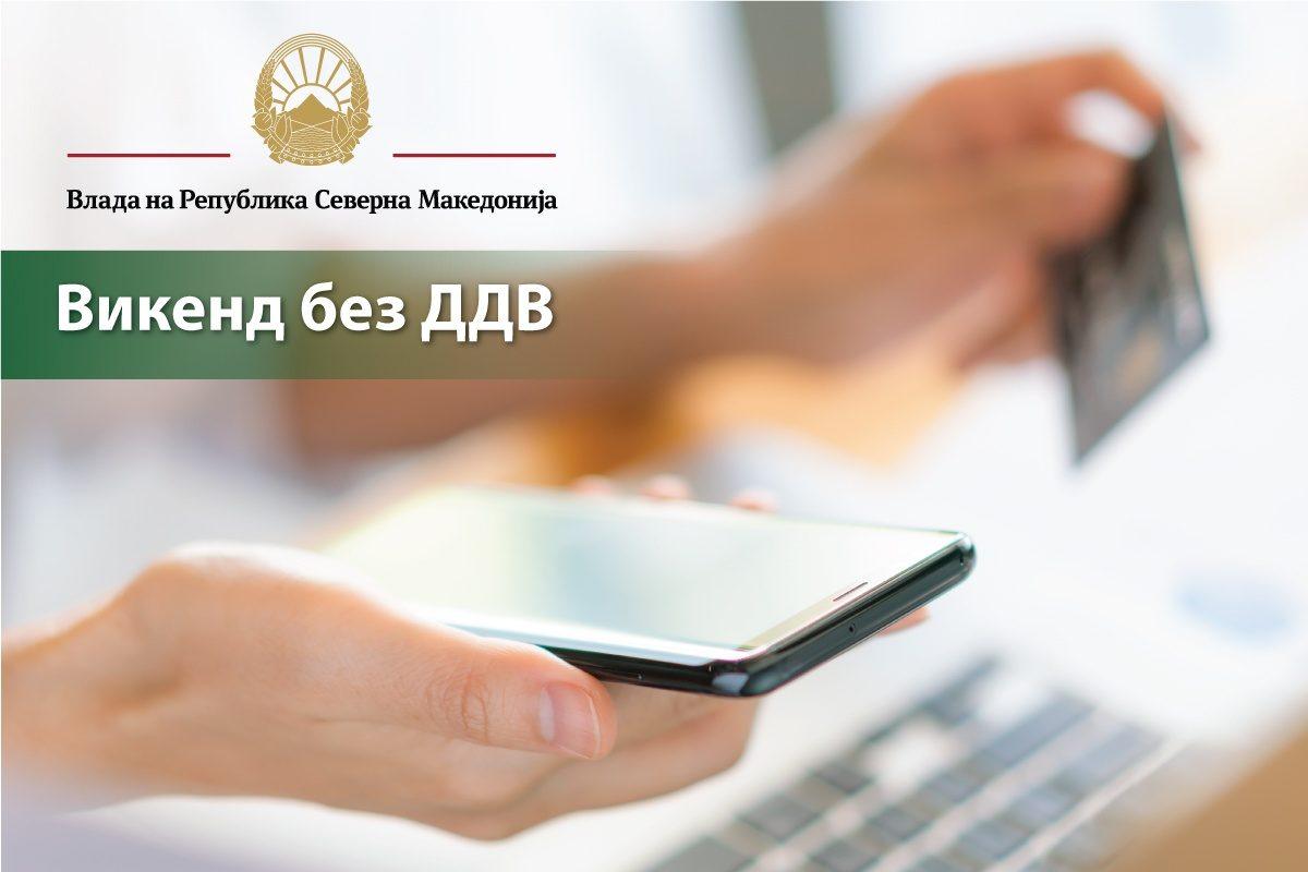 02-ВИКЕНД-БЕЗ-ДДВ